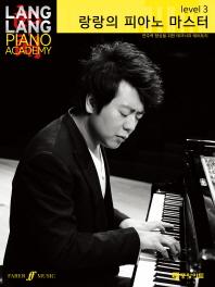 랑랑의 피아노 마스터. 3