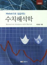 Matlab으로 실습하는 수치해석학