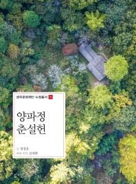 양파정 춘설헌
