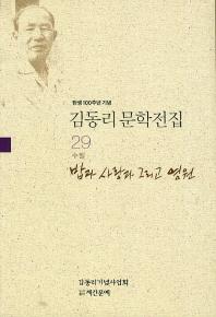 탄생 100주년 기념 김동리 문학전집. 29: 밥과 사랑과 그리고 영원