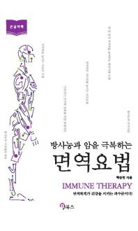 방사능과 암을 극복하는 면역요법(큰글자책)