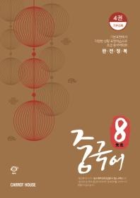 팔선생 중국어. 4: 기본심화
