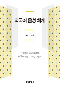 외국어 음성 체계