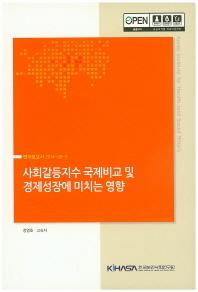 사회갈등지수 국제비교 및 경제성장에 미치는 영향