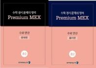 수학 경시 문제의 정석 Premium MEX 초2 수와 연산 문제편+풀이편 세트