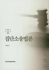 집단소송법론