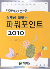 실무에 딱맞는 파워포인트 2010