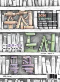 추천도서목록(2014)