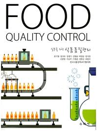 실무를 위한 식품품질관리
