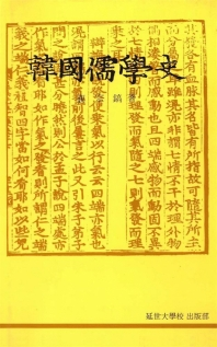 한국유학사