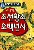 이야기 조선왕조 오백년사(한권으로 풀어 쓴)