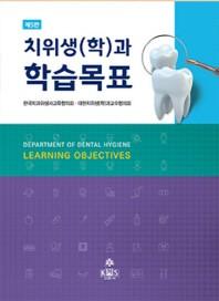 치위생(학)과 학습목표