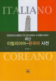 최신 이탈리아어-한국어 사전