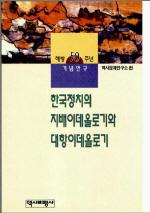 한국정치의 지배이데올로기와 대항이데올로기