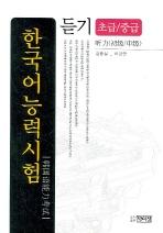 한국어 능력시험 듣기(초급 중급)