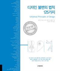 디자인 불변의 법칙 125가지