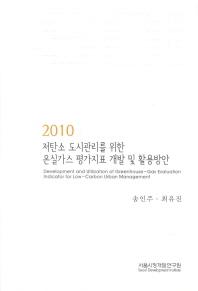 저탄소 도시관리를 위한 온실가스 평가지표 개발 및 활용방안(2010)