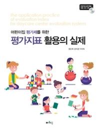 어린이집 평가제를 위한 평가지표 활용의 실제