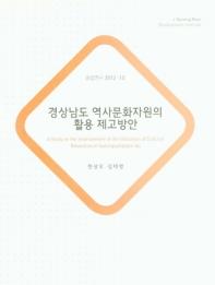 경상남도 역사문화자원의 활용 제고방안