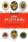 신미혜의 손맛공식 요리법