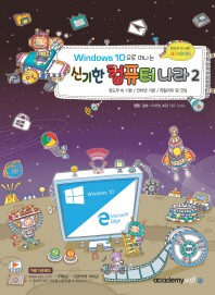 Windows10 으로 떠나는 신기한 컴퓨터 나라. 2