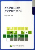환경가치를 고려한 통합정책평가 연구. 2