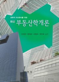 전략적 자산관리를 위한 최신 부동산학개론