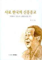 사료 한국의 신흥종교