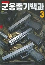 세계의 군용총기백과 3
