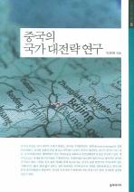 중국의 국가 대전략 연구
