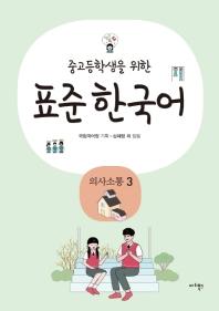 중고등학생을 위한 표준 한국어: 의사소통. 3