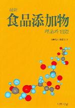 식품첨가물 이론과 실제(최신)(제3개정 증보판)