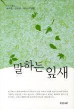 말하는 잎새