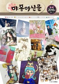 야옹이신문. 1(2016)