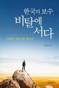 한국의 보수 비탈에 서다