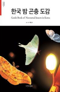 한국 밤 곤충 도감 1570종