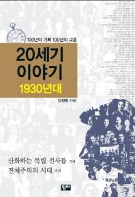 20세기 이야기: 1930년대
