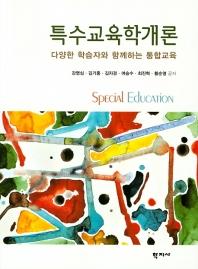 특수교육학개론