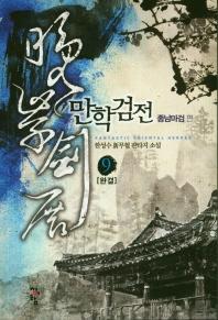 만학검전. 9: 종남마검 편(완결)