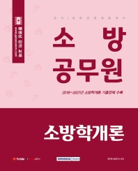 소방공무원 소방학개론(2022)