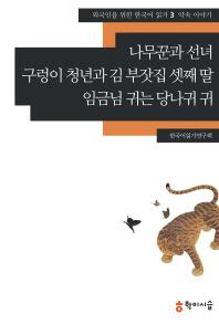 나무꾼과 선녀 구렁이 청년과 김 부잣집 셋째 딸 임금님 귀는 당나귀 귀: 약속 이야기