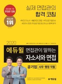 에듀윌 면접관이 말하는 자소서와 면접: 공기업(사무 행정 직렬)(2020)