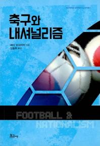 축구와 내셔널리즘