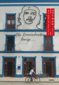 카미노 데 쿠바