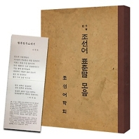 조선어 표준말 모음