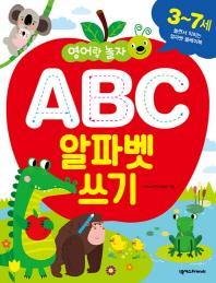 영어랑 놀자 ABC 알파벳 쓰기(3-7세)