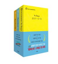 별헤는밤 스페셜 3권 세트
