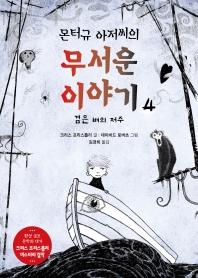 몬터규 아저씨의 무서운 이야기. 4: 검은 배의 저주