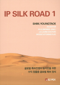 IP Silk Road. 1