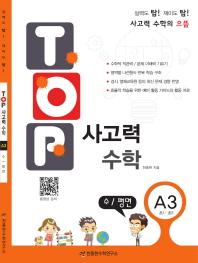 탑(TOP) 사고력 초등 수학 A3: 수, 평면